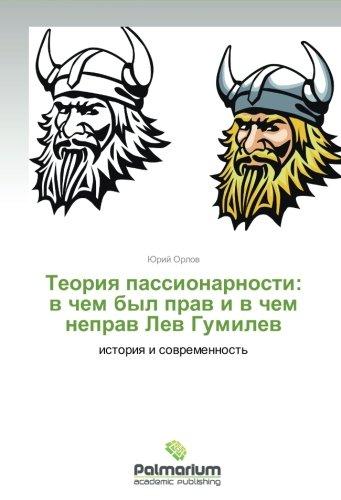 Teoriya passionarnosti: v chem byl prav i v chem neprav Lev Gumilev: istoriya i sovremennost' (Russian Edition)