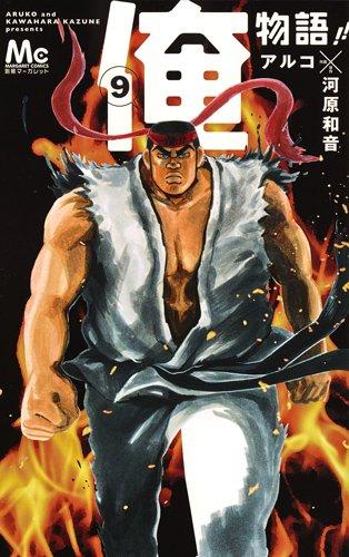 俺物語!! 9 (マーガレットコミックス)