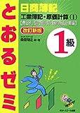 日商簿記1級とおるゼミ工業簿記・原価計算 1 改訂新版 費…