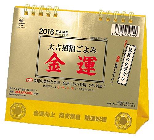 卓上・金運 2016年 カレンダー
