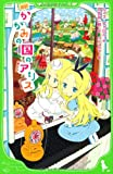 img - for Alice's Adventures in Wonderland and Through the Looking-Glass and What Alice Found There (Japanese Edition) book / textbook / text book