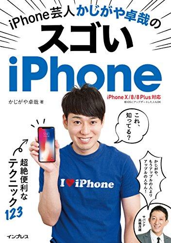 ネタリスト(2019/08/23 07:00)Apple、iPhoneに中国製有機ELパネル採用へ