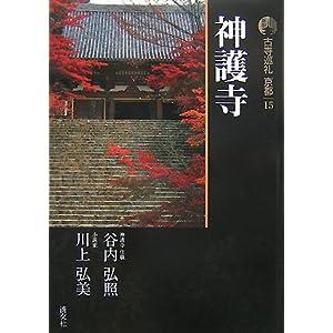 古寺巡礼京都〈15〉神護寺