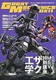 グレートメカニックDX(11) (双葉社ムック)