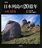日本列島の20億年―景観50選