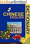 Chinese-English Illustratied Dictionary