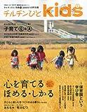 チルチンびと増刊 チルチンびとKids 2010年 11月号 [雑誌]