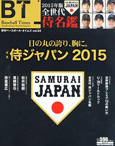 Baseball Times 2015年 11 月号 [雑誌]