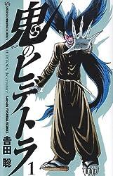 鬼のヒデトラ 1 (少年チャンピオン・コミックス)