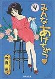みんなあげちゃう 4 (集英社文庫―コミック版) (集英社文庫―コミック版 (ゆ8-27))