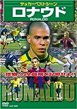 サッカーベストシーンロナウド[DVD]