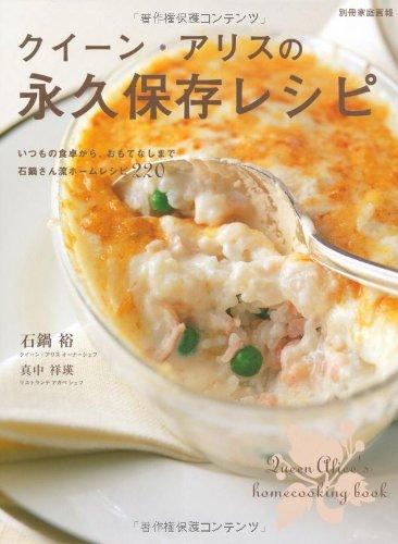 クイーン・アリスの永久保存レシピ (別冊家庭画報)