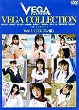VEGA COLLECTION Vol.1 〈コスプレ編〉 [DVD]