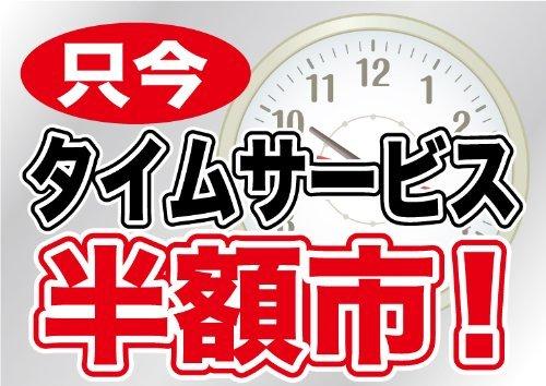 のぼり屋工房 Pウィンドウシール 6910 片面 タイムサービス半額市!