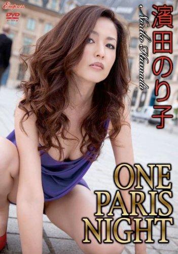 濱田のり子 ONE PARIS NIGHT [DVD][アダルト]