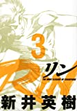 新井英樹「RIN」第3巻