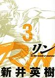 RIN(3) (ヤングマガジンコミックス)