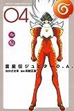 雷星伝ジュピターO.A. 4 (月刊マガジンコミックス)