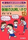 子どもが笑う!クラスが笑う!保育のお笑いネタ50