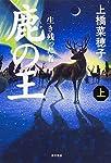 鹿の王 (上) -‐生き残った者‐-