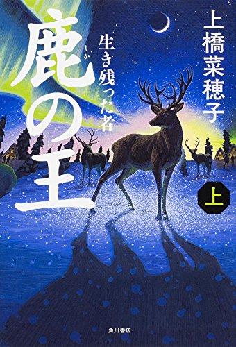 鹿の王 (上) ‐‐生き残った者‐‐ -