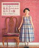 シンプル&ベーシック発表会のための女の子の服