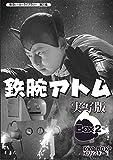 甦るヒーローライブラリー 第20集 鉄腕アトム 実写版 DVD-BOX HDリマスタ...[DVD]