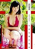 山口愛実 DVD『恋愛体質の彼女』 ランキングお取り寄せ