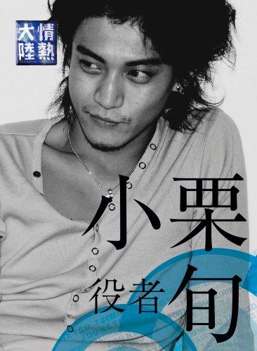情熱大陸×小栗 旬 プレミアム・エディション [DVD]