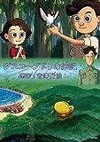 グスコーブドリの伝記[DVD]
