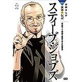 Amazon.co.jp: 学研まんが NEW世界の伝記1 スティーブ・ジョブズ 電子書籍: 田中 顕: Kindleストア