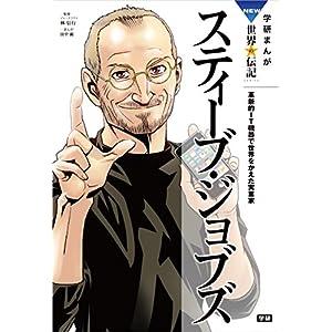 学研まんが NEW世界の伝記1 スティーブ・ジョブズ [Kindle版]