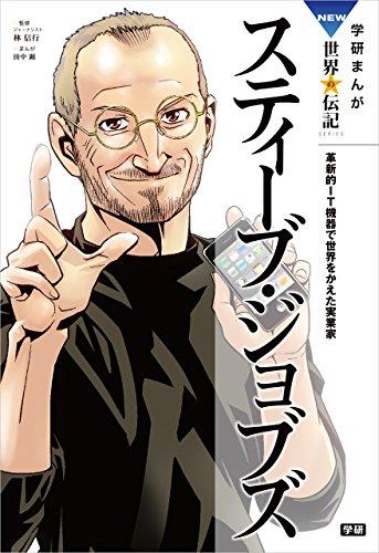 学研まんが NEW世界の伝記1 スティーブ・ジョブズ[Kindle版]