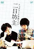 単独ライブ 二日坊主 [DVD]