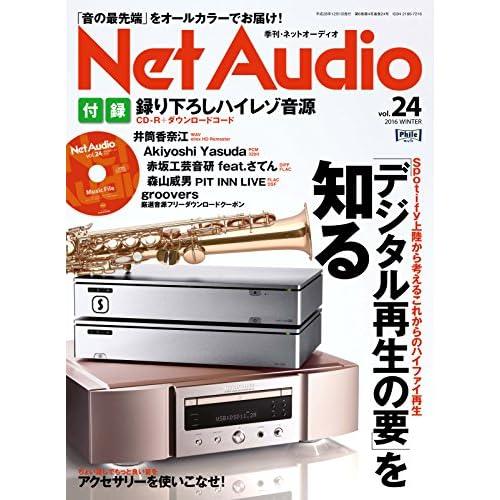 Net Audio(ネットオーディオ) Vol.24 (2016-10-21) [雑誌]