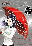 雪女幻想 みちゆき篇 (フィールコミックス) (Feelコミックス)