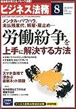 ビジネス法務 2012年 08月号 [雑誌]