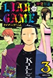 LIAR GAME 第1章 3 (集英社文庫 か 38-9)