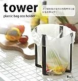 ポリ袋 エコホルダー タワー TOWER ホワイト 06787