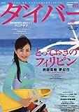 ダイバー 2010年 03月号 [雑誌]