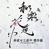 和楽花道中 杵家七三社中 傑作撰~ボカロ曲を演奏して戴いた~  (HQCD+Blu-ray Disc)