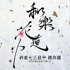 �a�y�ԓ��� �n�Ǝ��O�В� �����~�{�J���Ȃ����t���đՂ���~  (HQCD+Blu-ray Disc)