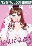 AKB48 45th シングル 選抜総選挙 翼はいらない 劇場盤 特典 生写真 にゃんにゃん仮面 (小嶋陽菜)