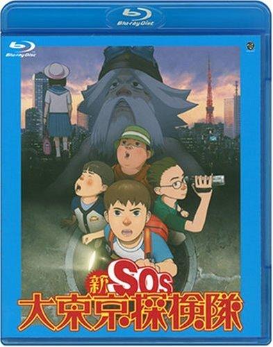 新SOS大東京探検隊 [SOS! TOKYO METRO EXPLORE...   画像/壁紙[