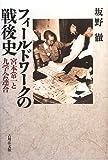 フィールドワークの戦後史: 宮本常一と九学会連合