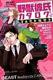 野獣彼氏カタログ 7人のドS男子 / アンソロジー のシリーズ情報を見る