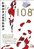 ��108�� ��t���Ǝ��������