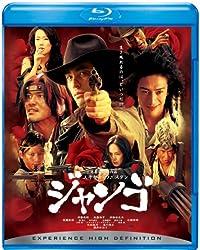 スキヤキ・ウエスタン ジャンゴ [Blu-ray]