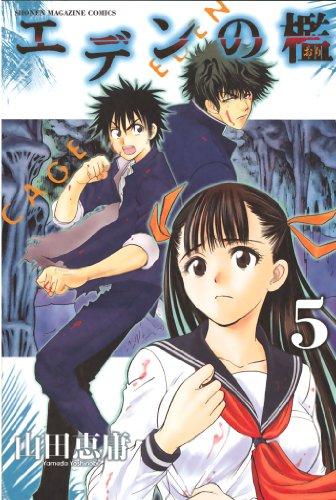 エデンの檻(5) (少年マガジンコミックス)