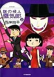 謎の怪人 蜃気郎(2) (アクションコミックス)